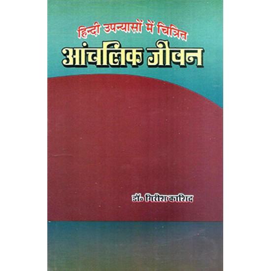 Hindi Upanyaso me chitrit Anchalil jeevan