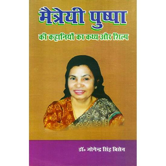 Maitreyi puspa ki kahaniyo ka kathya aur shilp