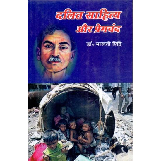 Dalit Sahitya aur premchand