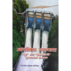 Anchalik Upanyas:Doob aur Jhadajhadti tulnatmak Adhyayan