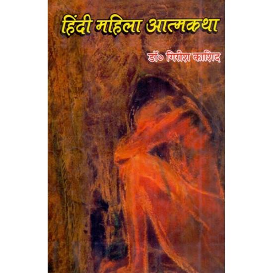 Hindi Mahila Atmakatha