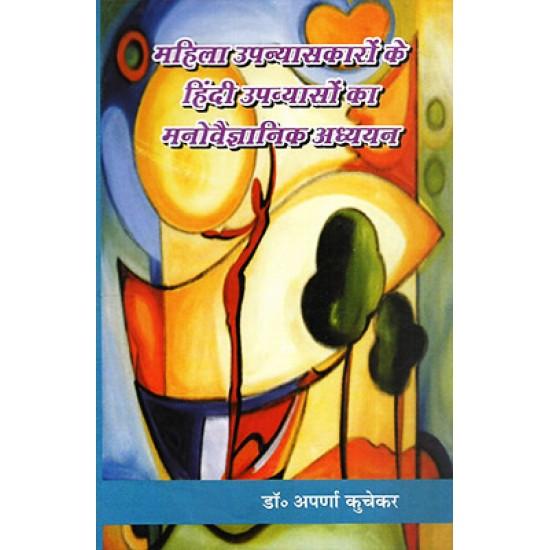 Mahila Upanyaskaro ke hindi upanyaso ka manovaigyanik adhyayan