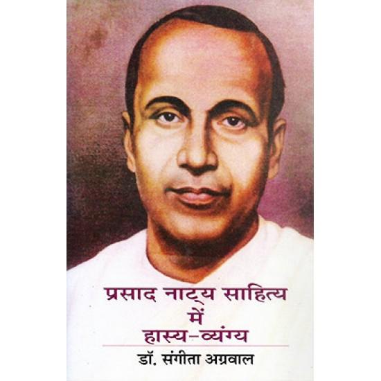 Prasad natya shaitya ne hasya vyangya