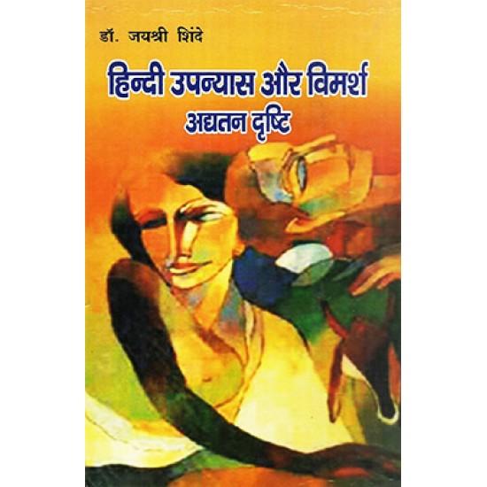 Hindi Upanyas aur vimarsh Aghtan Drishti