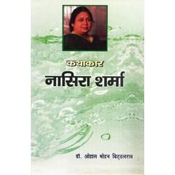 Kathakar Nasira Sharma