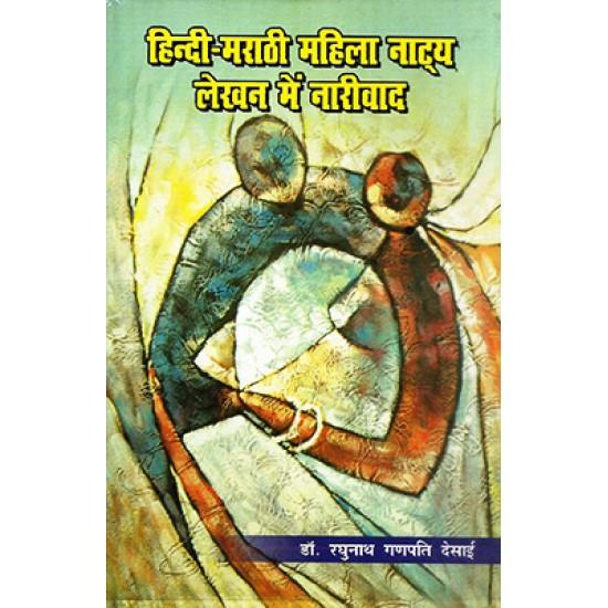 Hindi marathi mahila natya lekhan me narivad