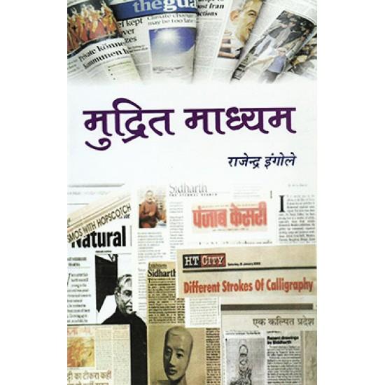 Mudrit Madhyam