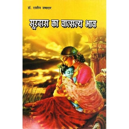 Surdas ka vatsalya bhav