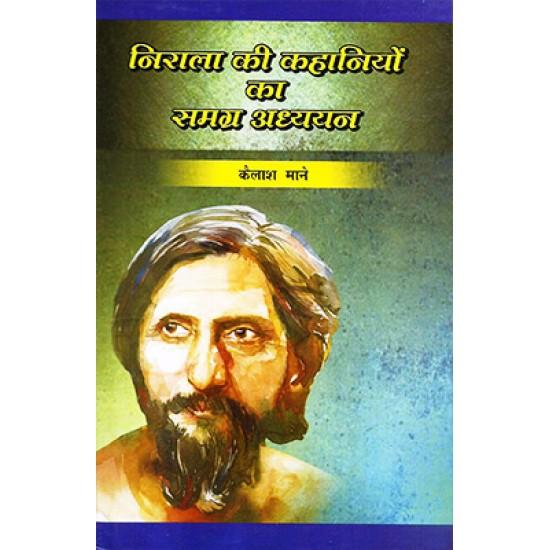 Nirala ki kahaniuo ka samagra adhyayan