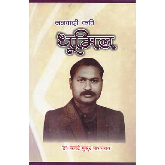 Janvaadi kavi Dhoomil