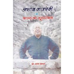 Ashok Vajpeyee ke kavya ka mulyankan