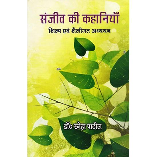 Sanjeev ki kahaniya: shilp evam shailigat adhyayan