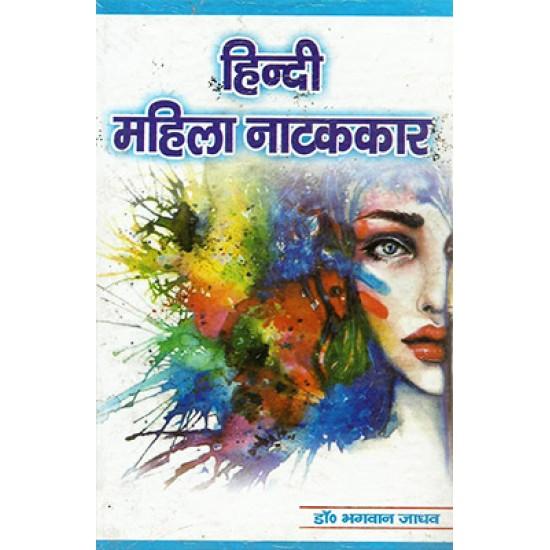 Hindi Mahila Natakkar