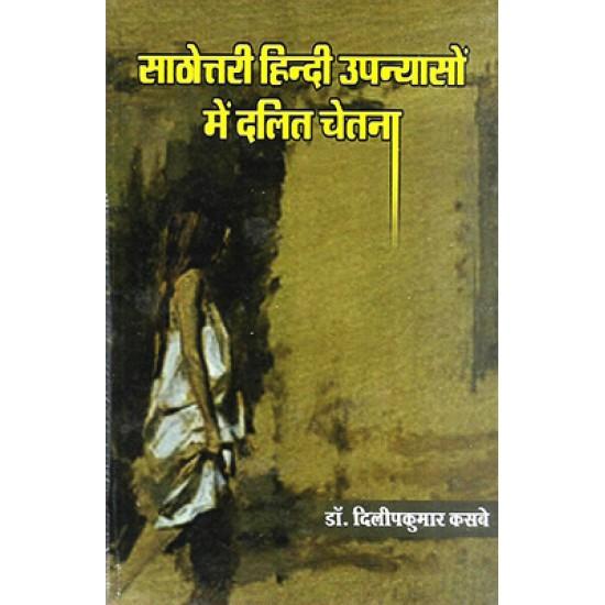Sathottari hindi upanyaso me daliy chetna