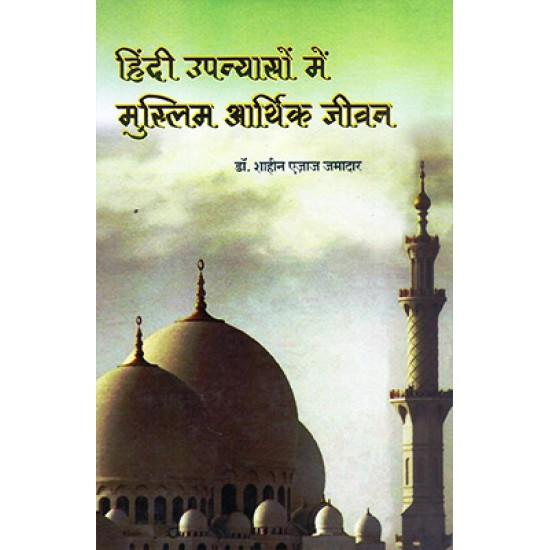 Hindi Upanyaso me muslim arthik jeevan