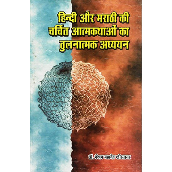Hindi aur Marathi ki charchit Athmakathao ka tulnatmak Addhyan