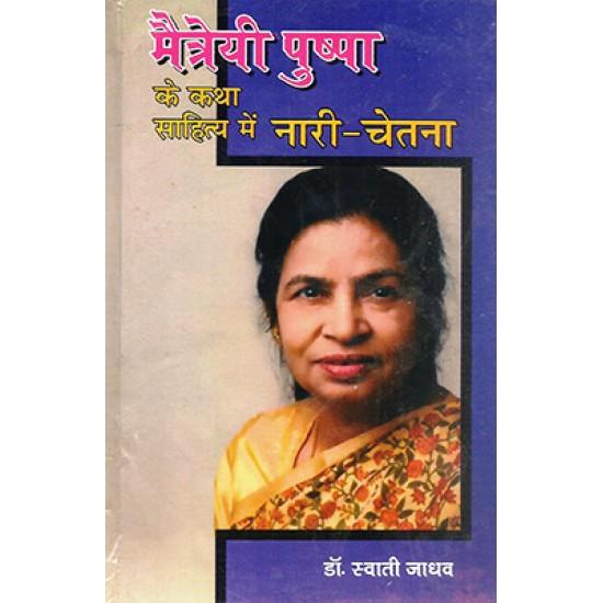 Maitreyi Pushpa ke katha Sahitya me nari chetna