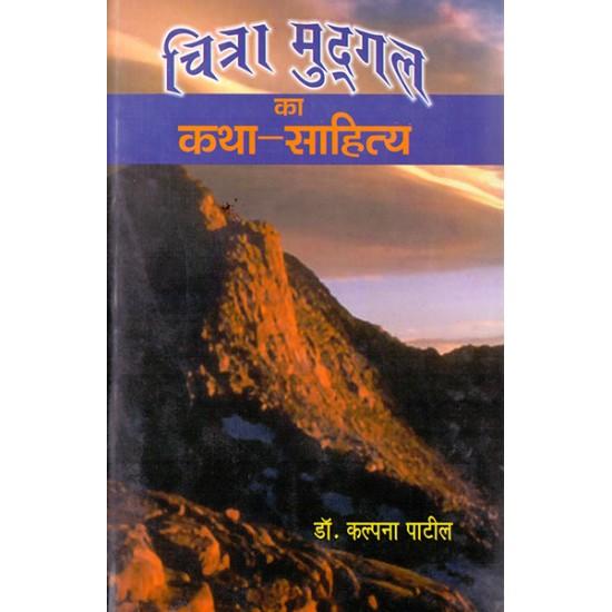 Chitra Mudgal Ka Katha Sahitya