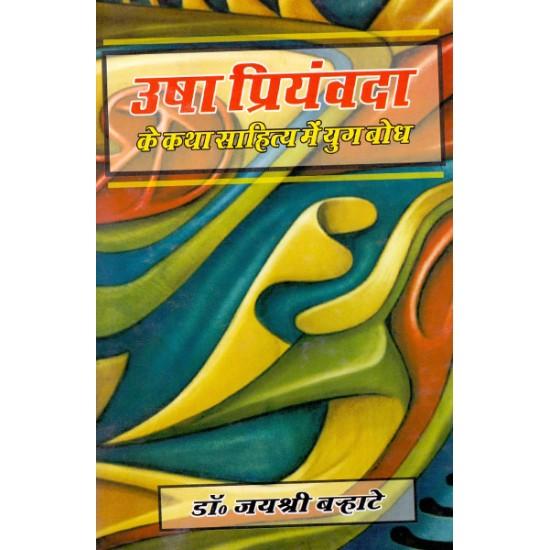 Usha Priyamvada Ke Katha Sahitya Me Yug Bodh