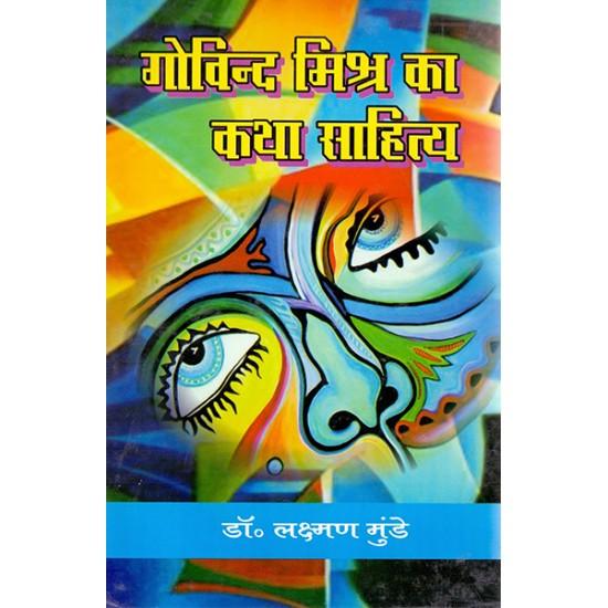 Govind Mishra Ka Katha Sahitya