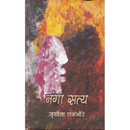 Nanga Satya