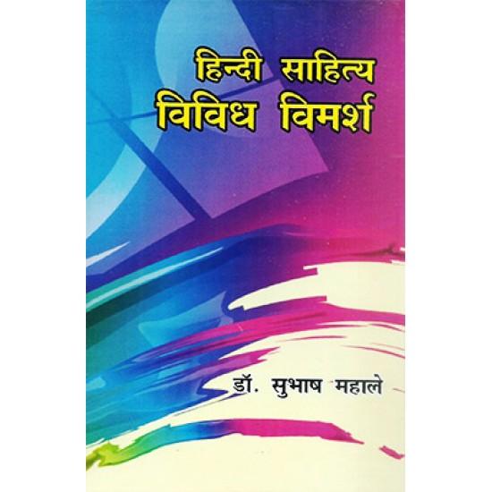 Hindi sahitya Vividh Ayam