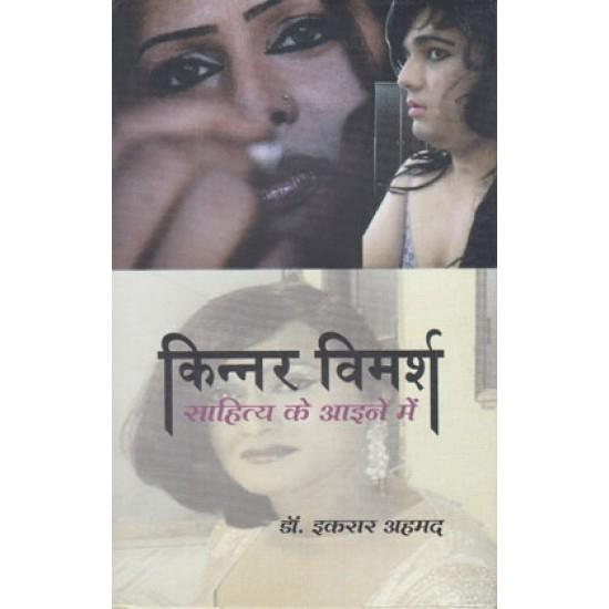 Kinnar Vimarsh Sahitya Ke Aaine Mein