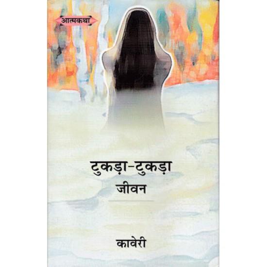 Tukda Tukda Jeevan - Kaveri