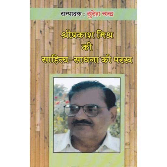 Shreeprakash Mishra ki sahitya sadhna ki parakh