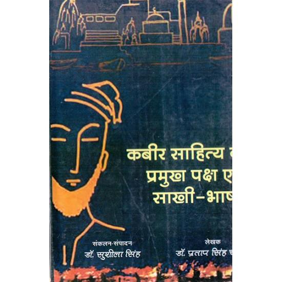 Kabir Sahitya ke Pramukh paksh evam sakhi bhashya