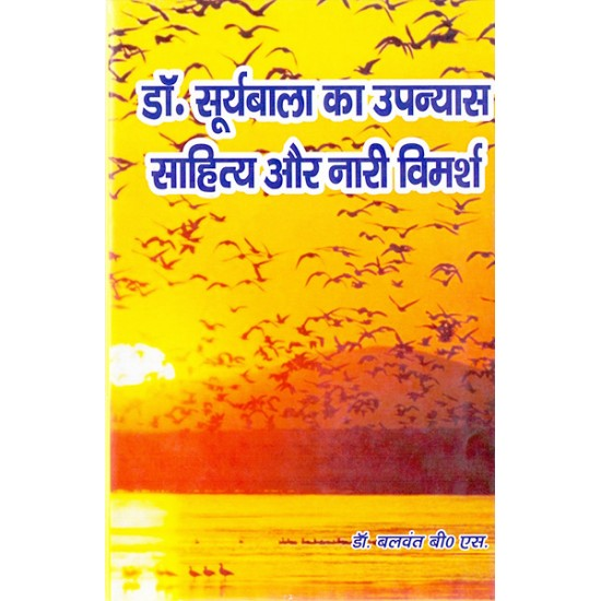 Dr Suryabala Ka Upanyas Sahitya Aur Nari Vimarsh