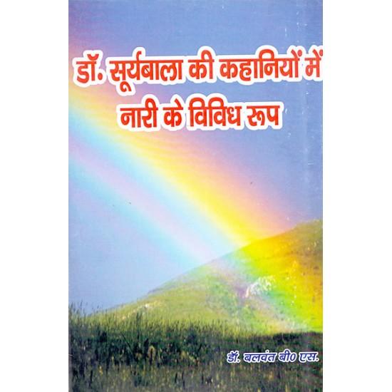 Dr Suryabala ki Kahaniyon Me Nari Ke Vividh Roop