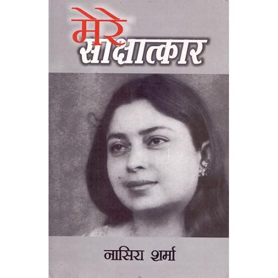 Mere Sakshatkar - Nasira Sharma
