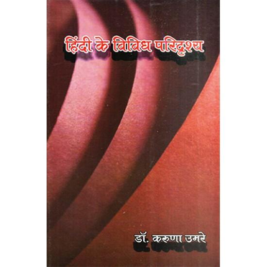 Hindi ke vividh paridrashya