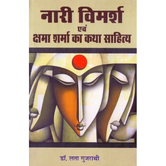 Nari Vimarsh Evam Kshama Sharma Ka Katha Sahitya