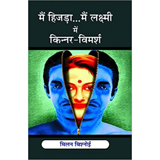 Mai Hizda Mai Lakshmi Me Kinnar Vimarsh