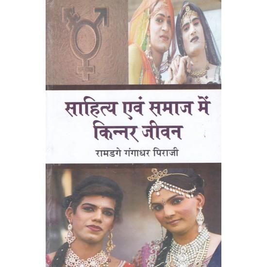 Sahitya Evam Samaj Me Kinnar Jivan