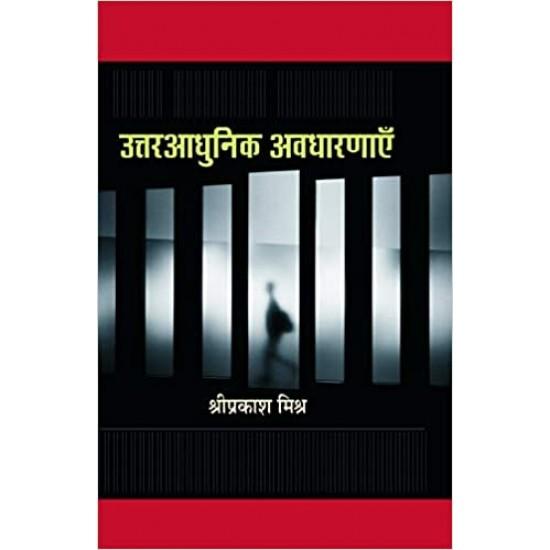 Uttaradhunik Avadharnayen