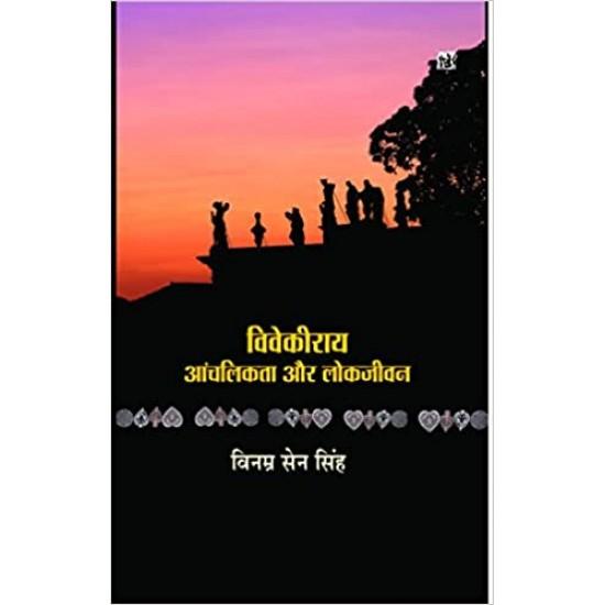 Viveki Rai: Anchlikta Aur Lok Jivan