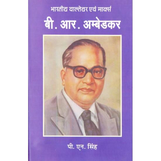 B. R. Ambedkar : Bhartiya Waltair Evam Marx