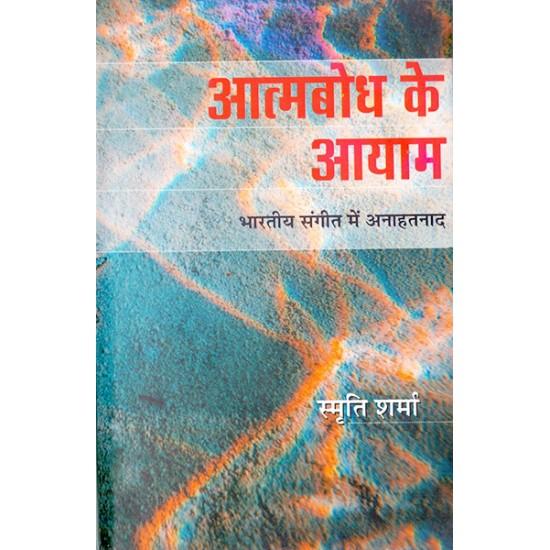 Atmbodh Ke Aayam- Smriti Sharma