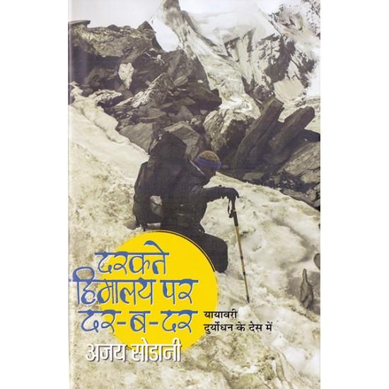 Darakte Himalaya Par Darbadar