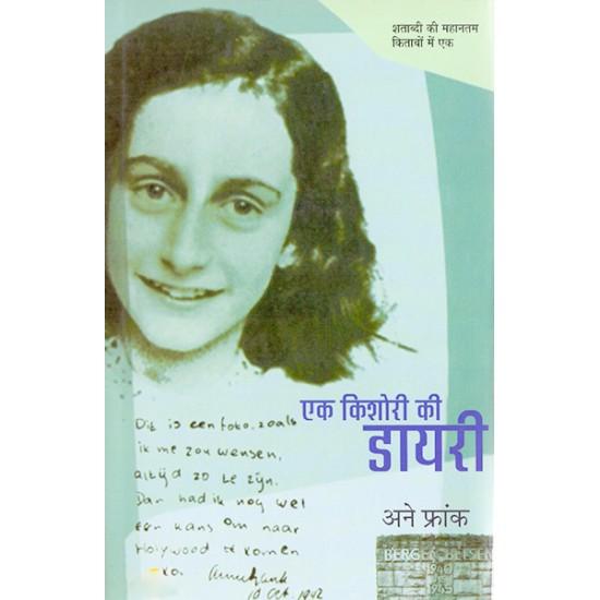 Ek Kishori Ki Diary