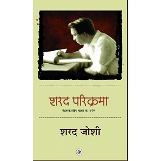 Sharad Parikrama