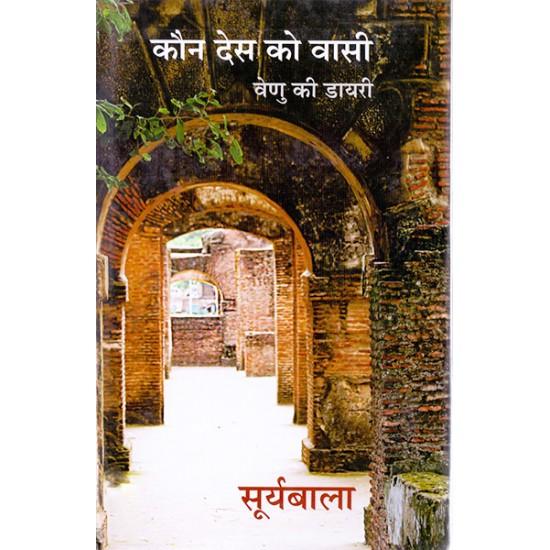 Kaun Des Ko Vasi: Venu Ki Diary - Suryabala