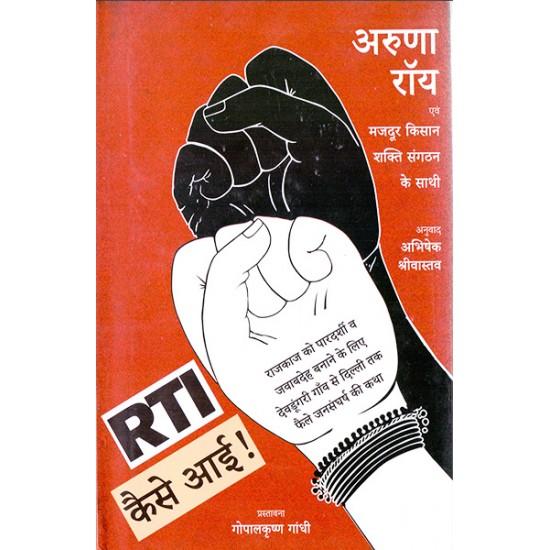RTI Kaise Aayee