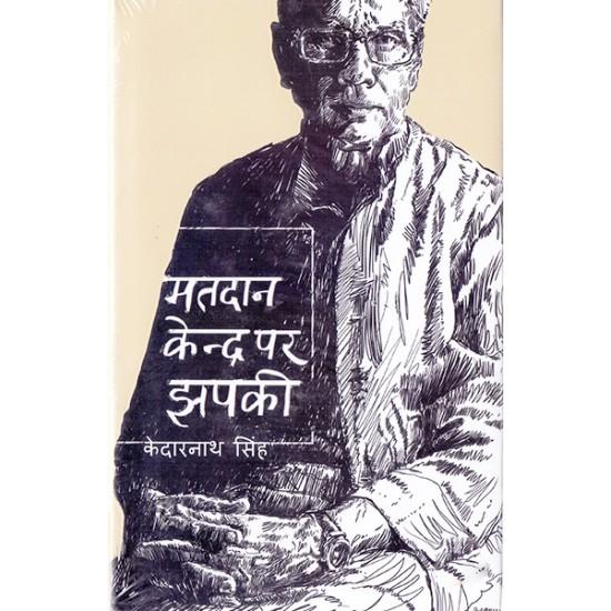 Matdan Kendra Par Jhapaki -  Kedarnath singh