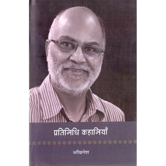Pratinidhi Kahaniyan - Akhilesh