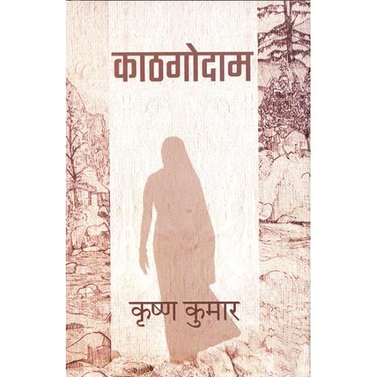 Kathgodam - Krishna Kumar