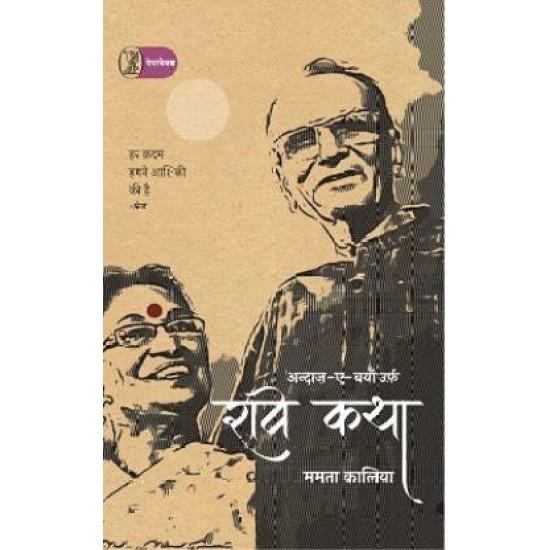 Ravi Katha : Andaaz-E-Bayan Urf Ravi Katha - Mamta Kaliya